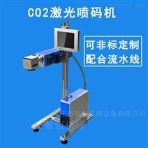 南宁激光打标机打码机,CO2光纤激光喷码机