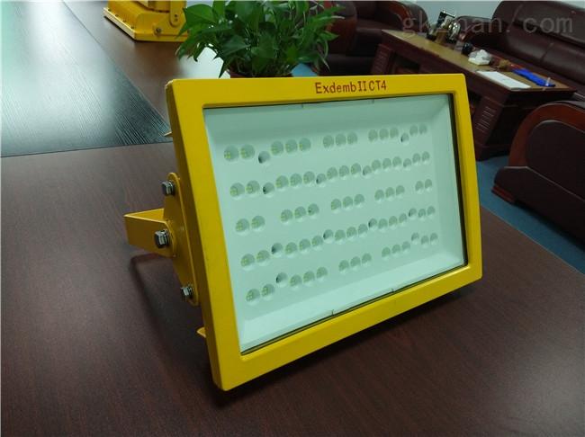 防爆灯LED平台灯70w泛光灯现货