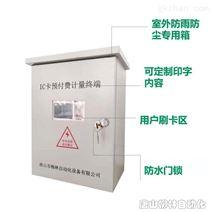 唐山柳林-唐山柳林农业IC卡机井控制管理系统