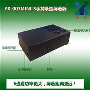 英讯YX-007mini-S录音屏蔽器,厂家直销