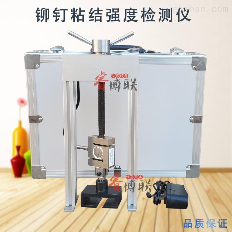 鉚釘及隔熱材料粘結強度檢測儀