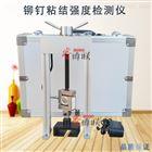 铆钉、隔热材料粘结强度检测仪 SW-MJ5