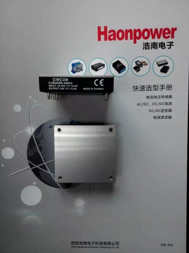 300W电源CHB300W-48S05  CHB300W-48S12