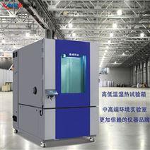恒温恒湿试验箱实验装备装置