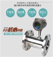 LWGY液體渦輪流量計,福建液體渦輪流量計
