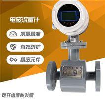 浙江工业污水流量计,一体电磁污水流量计,电磁流量计,流量计厂家报价