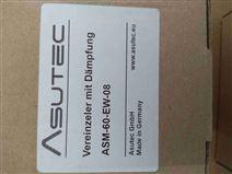 ASUTEC 阻尼器 ASM-60 希而科优势供应