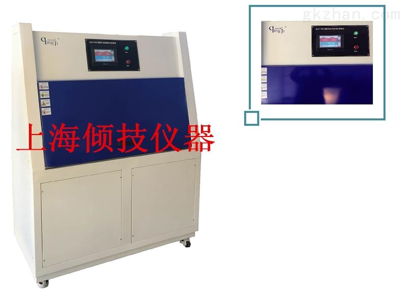材料氧化试验箱