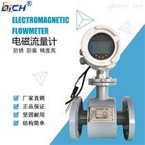 DC-EMFM智能液体电磁流量计