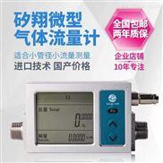 mf5619气体检测用流量计