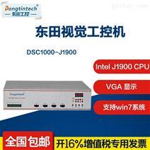 DSC-1000-J1900 视觉工控机
