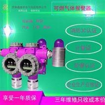 壁挂式工业油气可燃气体浓度报警器