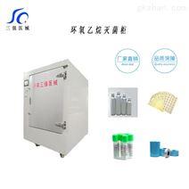 大型环氧乙烷灭菌器柜式自动门三强医械