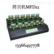 高速DOM/CF/Cfast/M.2/SATA拷貝機MFD12