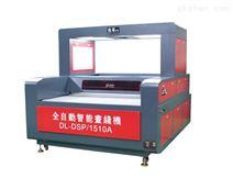 超安全 高效率 全自动智能画线机1510A