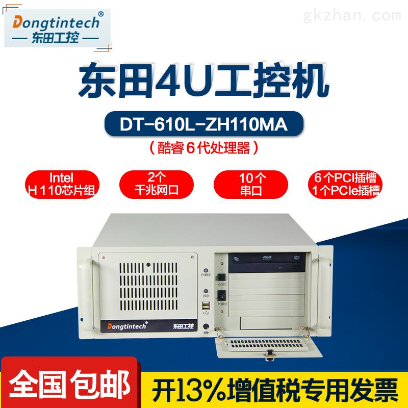 DT-610L-ZH110MA  4U工控機