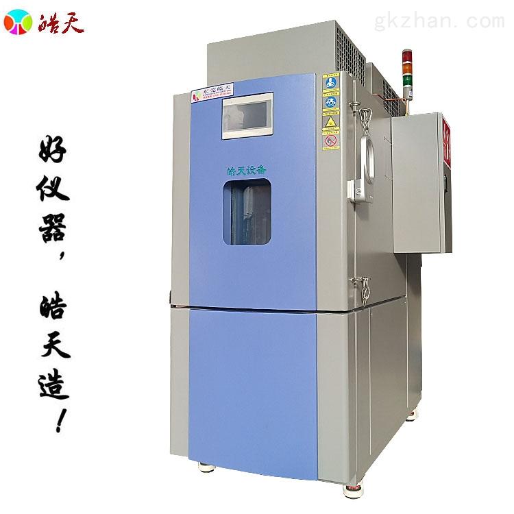 防爆高低温湿热试验箱 现货配送 华中区