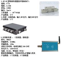 无线桥式称重传感器