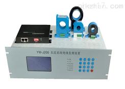 YW-J200直流系统绝缘监测装置