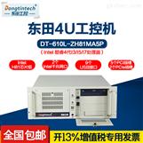 DT-610L-ZH81MA5P  4U工控机