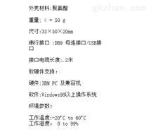 温度数据记录仪型号:ZX-RC-T200