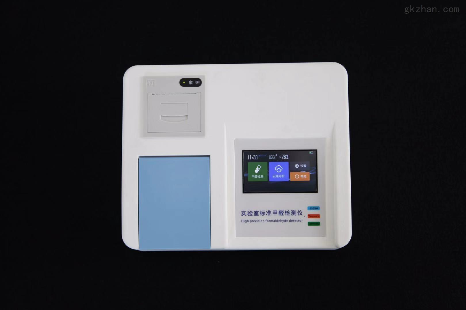 徐州锦程环保实验室甲醛分析仪室内甲醛检测