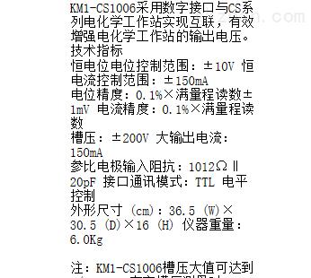 电化学工作站 型号:KM1-CS1006