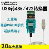 DAM-3232 USB到RS-485/422高速转换器