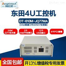 DT-610M-JQ77MA  4U工控机