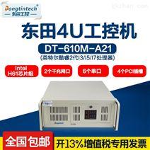 DT-610M-A21  4U工控机