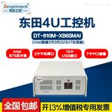 DT-610M-XB65MAI  4U工控机