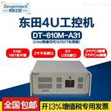 DT-610M-A31  4U工控机