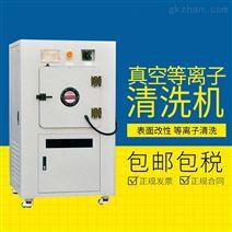 真空等离子清洗机 活性增强实验室设备工业