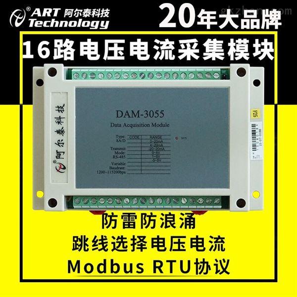 DAM3055 485采集模块16路模拟量采集