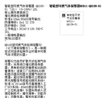 智能型可燃气体报警器 型号:QB10N-01