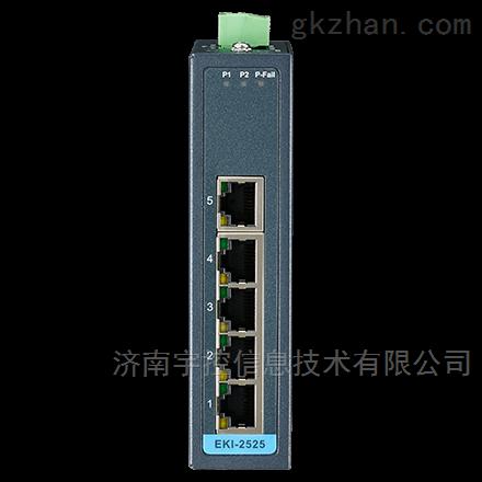 山东研华工业以太网交换机EKI-2525代理商