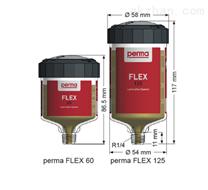 perma FLEX 系列注油器