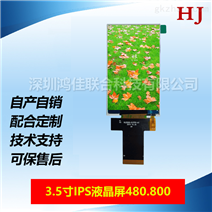 新品3.5寸480*800全视角TFT/RGB/MIPI/竖屏