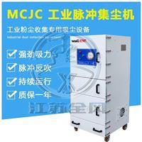 MCJC-2200金属粉尘吸尘器
