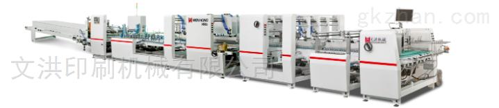 全自动高速糊盒机WH-1100S
