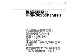 机械隔膜泵 型号:GM0050SP1MNN