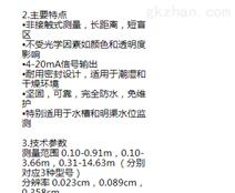 美国超声波水位传感器 型号:WL705-012