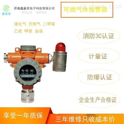 厂家直销丙烷可燃气体报警器