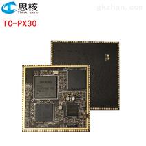 TC-PX30核心板