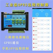 八路GPRS远程控制器 定时控制开关