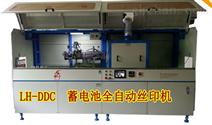 LH-DDC蓄电池全自动丝印机 丝印设备