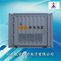 岸电电源300KVA甲板电源
