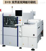 D×D双界面双网板印刷机YSP20