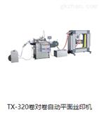 TX-320卷对卷自动平面丝印机