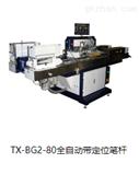 TX-BG2-80全自动带定位笔杆丝印机